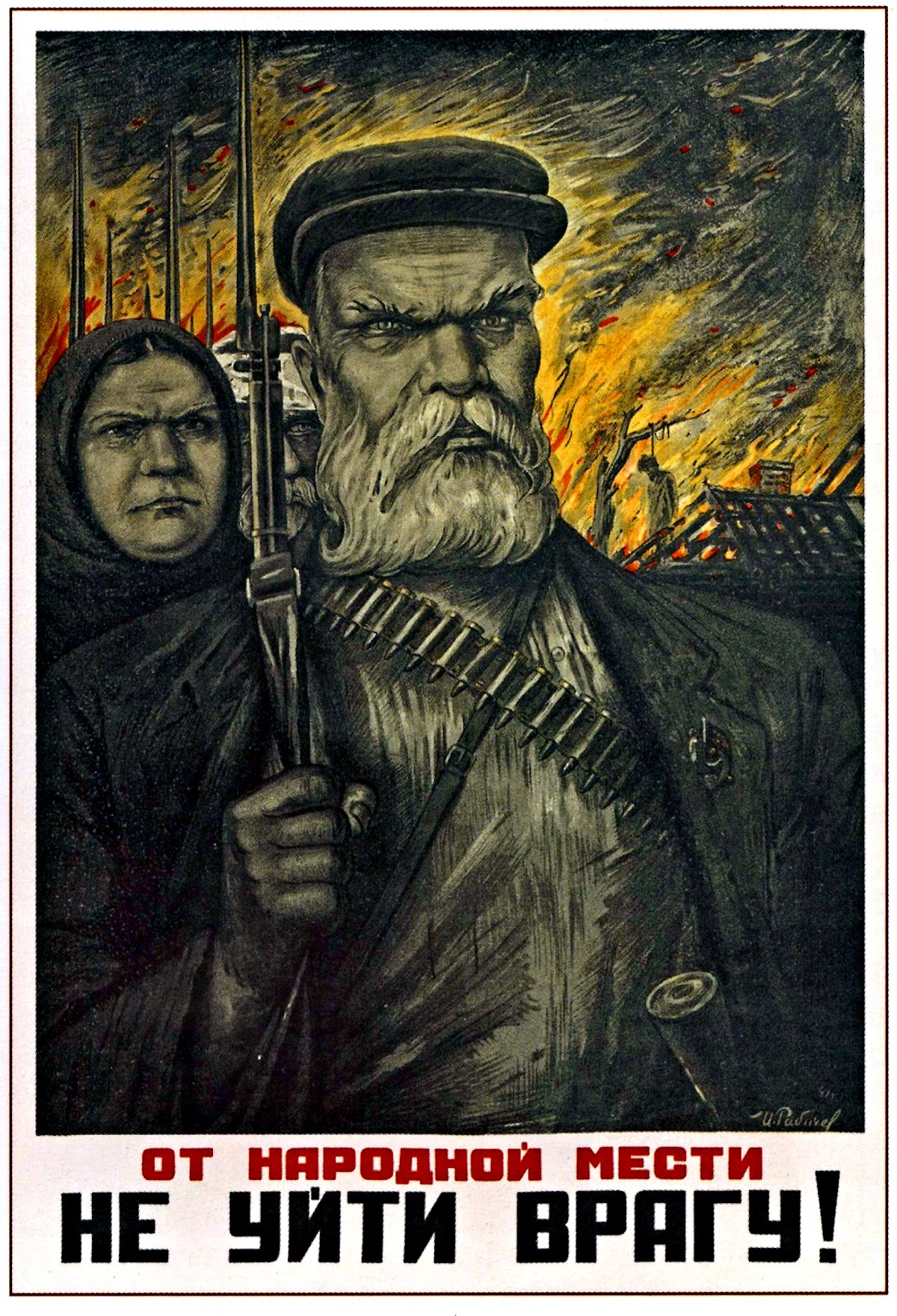 The Foe Won't Escape the People's Vengeance! Isaak Rabichev, 1941 (Click to enlarge)