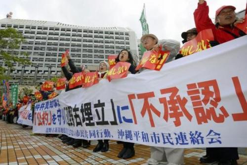 www.reuters.com564 × 378Search by image Protesters shout slogans during a rally against the relocation of a U.S. military base, in front of the Okinawa prefectural government office building, in Naha on the Japanese southern islands of Okinawa, in this photo taken by Kyodo December 27, 2013.