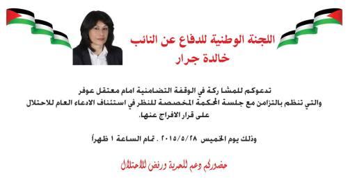 Khalida Jartar