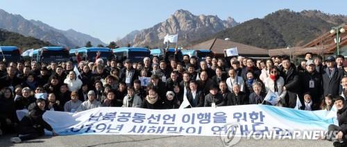 2019.02.13-DPRK-MountKumgang-southernKoreaDelegationJointcelebrations-Yonhap-01